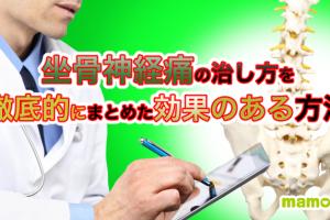 坐骨神経痛の治し方について答える