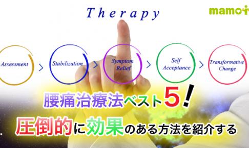 腰痛治療についてbest5