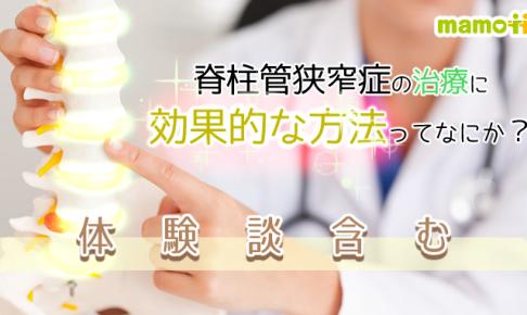 脊柱管狭窄症の治療に効果的なのは