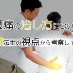 腰痛の治し方についてPTの視点より