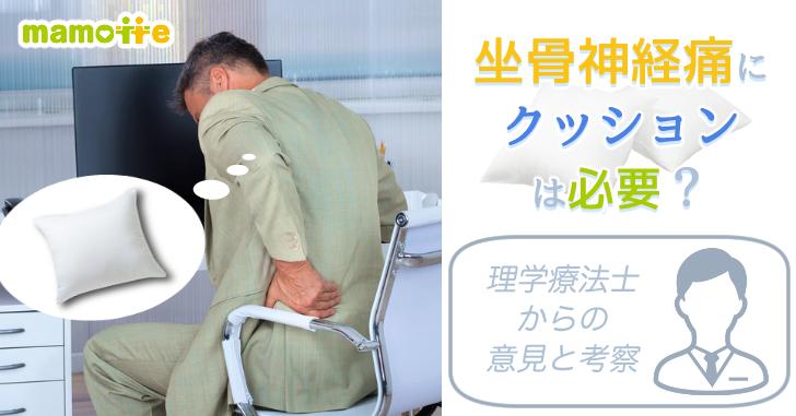 坐骨神経痛とクッション