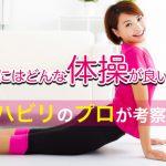 腰痛の体操