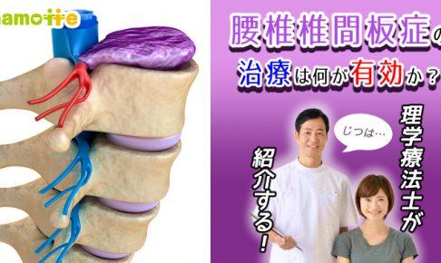 腰椎椎間板症の治療について