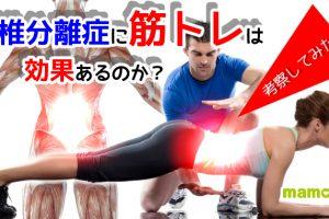 腰椎分離症の筋トレ