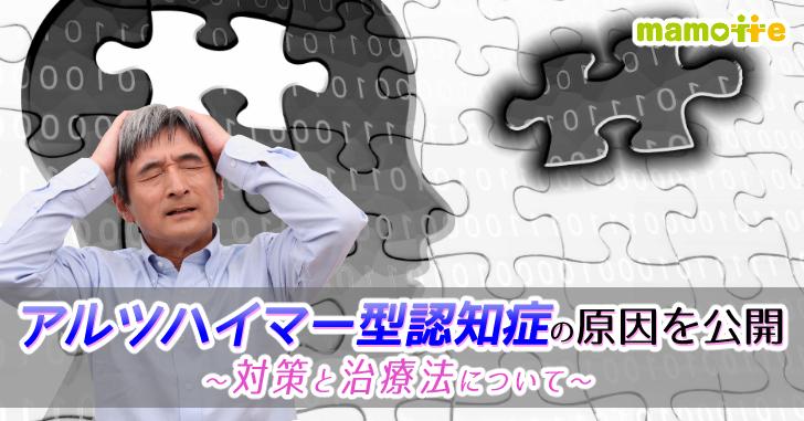 アルツハイマー型認知症について