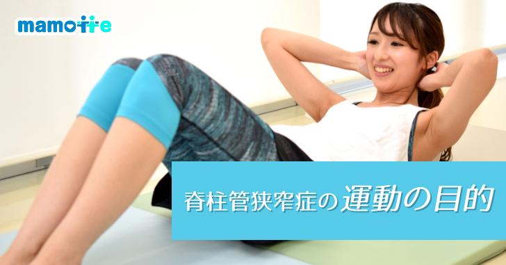 脊柱管狭窄症と運動の目的