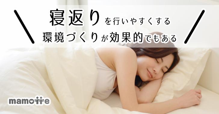 寝返りは腰痛に効く