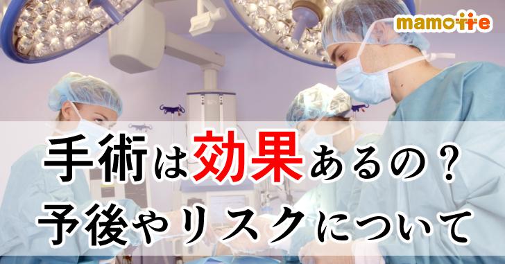 手術と効果について