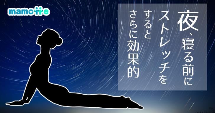 夜にストレッチは腰痛に効く