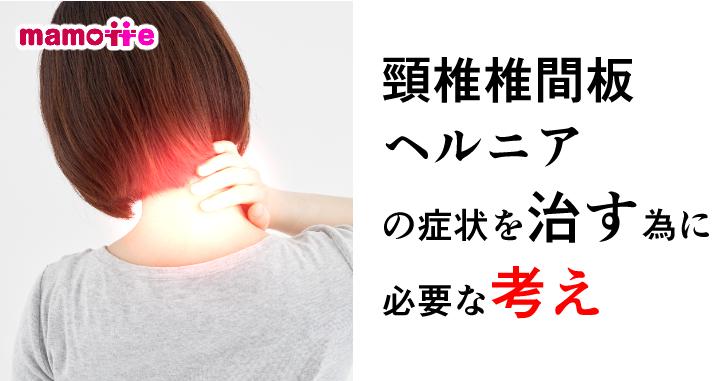 頸椎椎間板ヘルニアのリハビリの考え