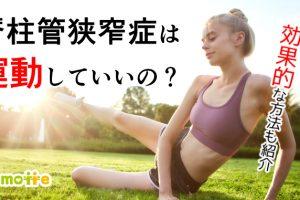 脊柱管狭窄症と運動について