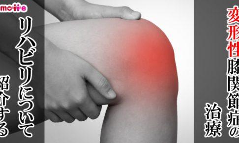 変形性膝関節症の治療について