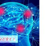 脳血管性認知症の症状について