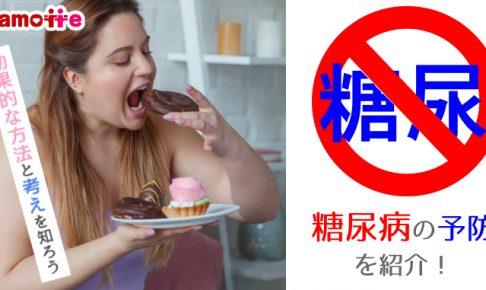 糖尿病の予防を紹介する