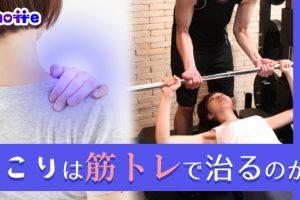 肩こりは筋トレで治す