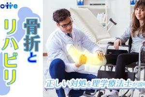 骨折とリハビリテーション