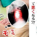 後縦靭帯骨化症と症状はマッサージで良くなるのか?