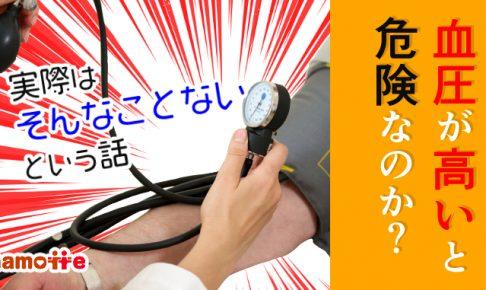 血圧は高いのは危険ではない