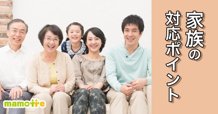 アルツハイマー型認知症と家族の対応