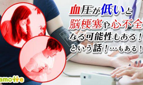 血圧が低いと脳梗塞になるのか