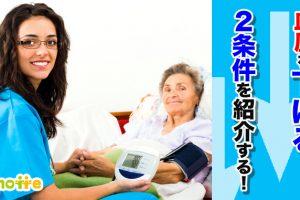 血圧を下げる方法について