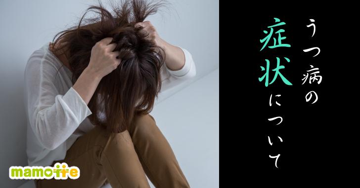 うつ病の症状について