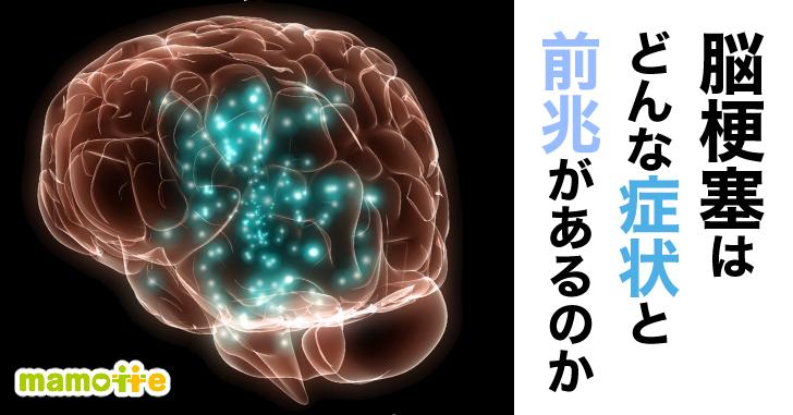 脳梗塞の前兆について