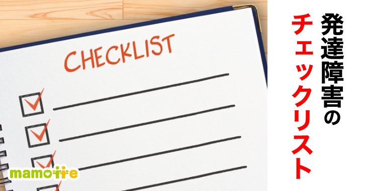 発達障害のチェックリスト