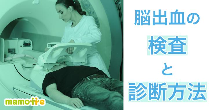脳出血の検査と診断