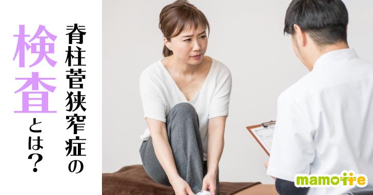 脊柱管狭窄症の検査