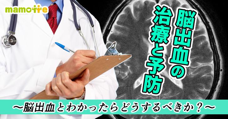 脳出血の治療と予防