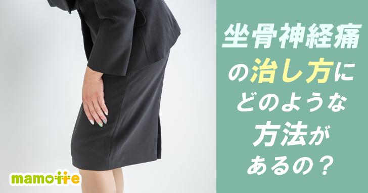 坐骨神経痛の治し方の方法