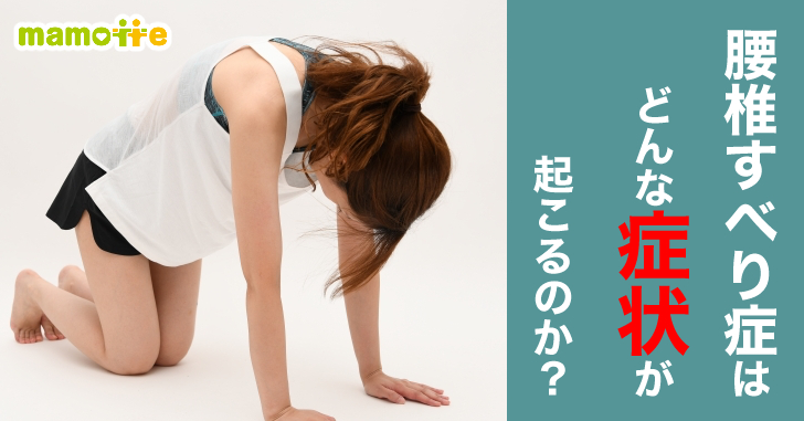 腰椎すべり症の症状について