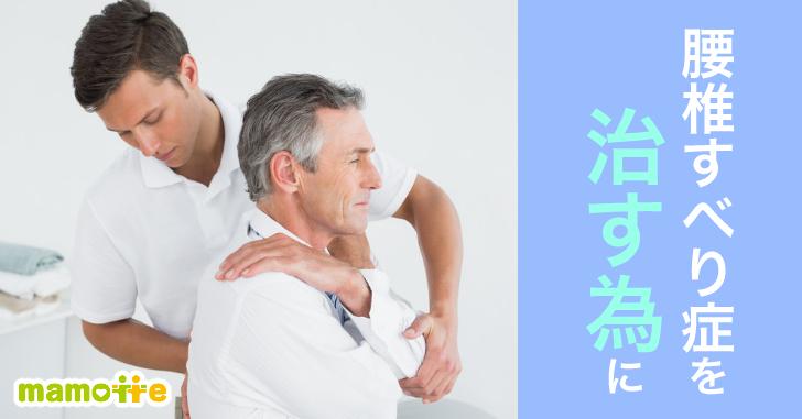腰椎すべり症の治療