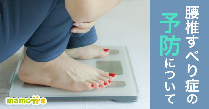 腰椎すべり症の予防