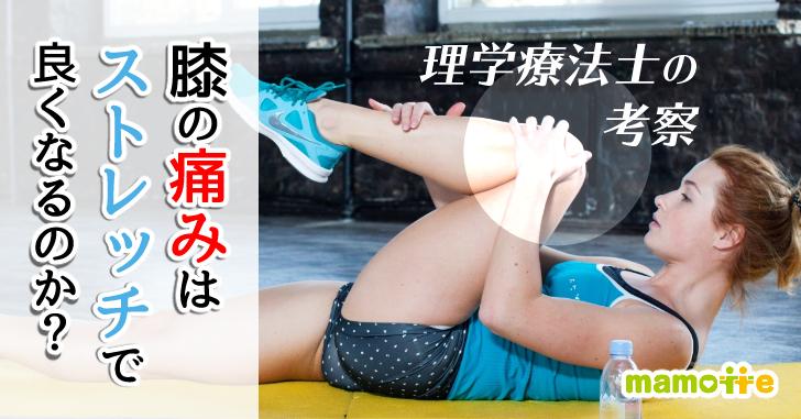 膝の痛みはストレッチで良くなる