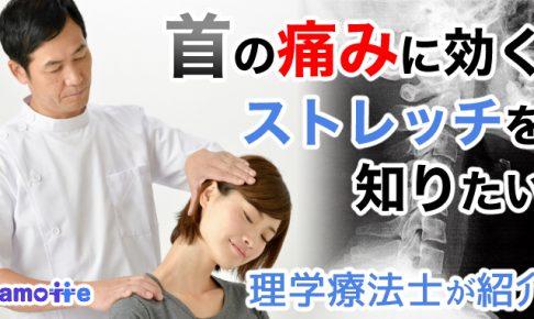 首の痛みに効くストレッチは