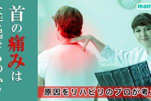 首の痛みは何故起こる。