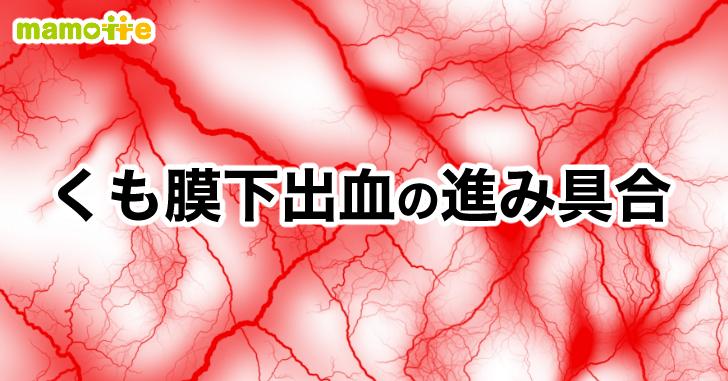 くも膜下出血の進行
