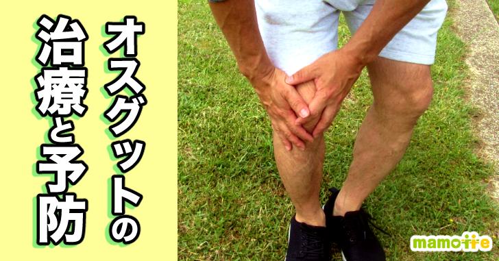 オスグッドの治療と予防