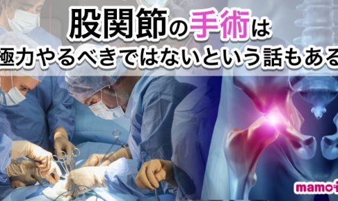 股関節の手術は控えよう