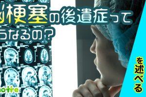 脳梗塞の後遺症について