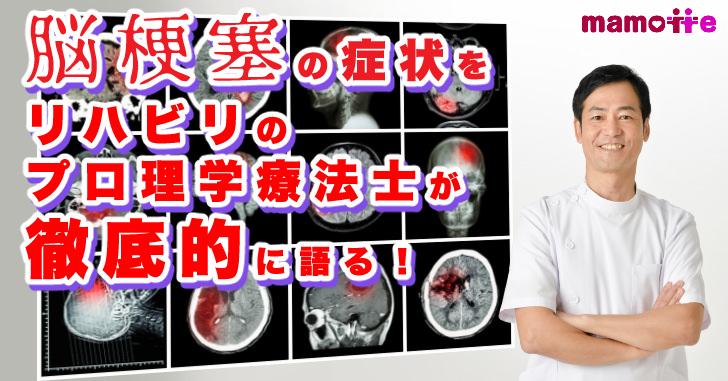 脳梗塞の症状とリハビリ