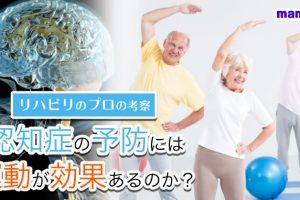 認知症の予防は運動効果がある
