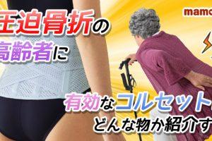 圧迫骨折の高齢者に有効なコルセットについて。