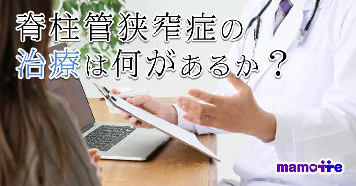 脊柱管狭窄症の治療は何