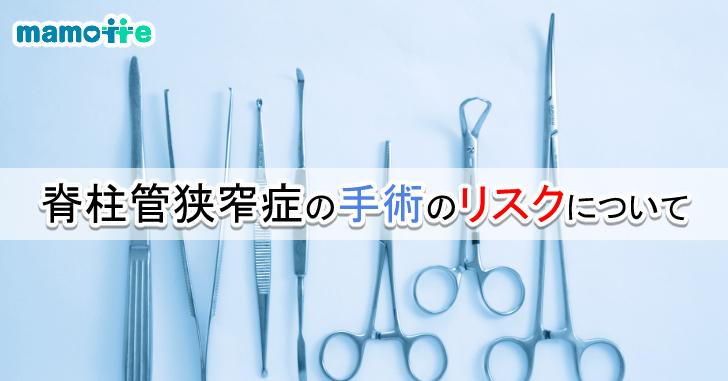 脊柱管狭窄症の手術リスクについて