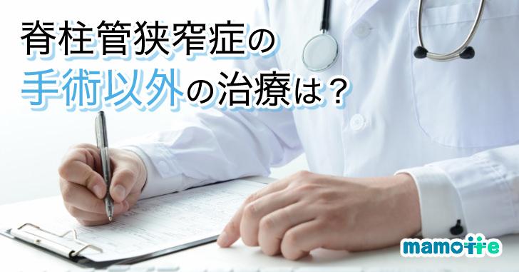 脊柱管狭窄症の手術以外の治療