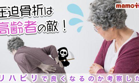 高齢者の圧迫骨折はリハビリで治る