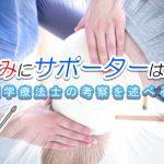 膝の痛みにサポーターは有効。